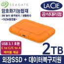 라씨 Rugged SSD USB-C 2TB 외장SSD +5년보증정품+