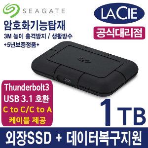 라씨 Rugged SSD Pro Thunderbolt3 1TB 외장SSD +정품+