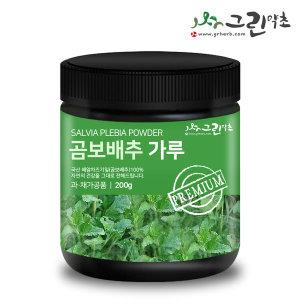 그린약초 국산 곰보배추 가루 200g 배암차즈기잎