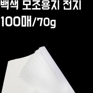 백색모조전지 100매 세트 70g/백상지