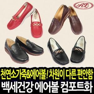 백세건강 에어볼 천연소가죽화 컴포트화 발 편한 신발
