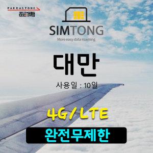 대만유심 10일 4G LTE로 완전무제한