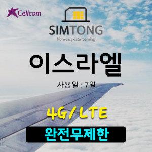 이스라엘 유심 7일 4G LTE로 완전무제한