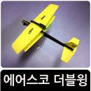 에어스코 더블윙 전동비행기 / 무선비행기 / 글라이더
