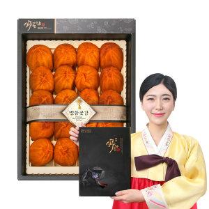 상주곶감 곶감선물세트 명절선물 감동6호 보자기포장