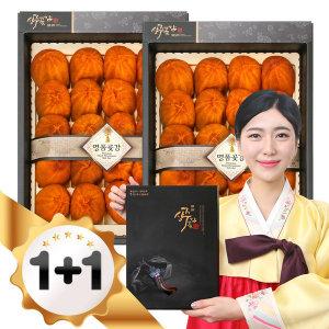 상주곶감 곶감선물세트 명절선물 감동6호 1+1(2박스)