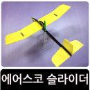 에어스코 슬라이더 Slider 전동비행기 /대용량 콘덴서