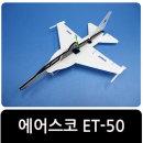 에어스코 ET-50 전동비행기 / 대용량 콘덴서 / 학교용