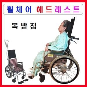 실속형 휠체어 헤드레스트 출시 / 목받침 / 보조기기