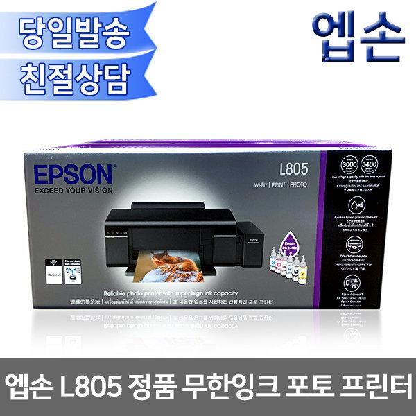엡손 L805 전사프린터 무한잉크/전사잉크/6색
