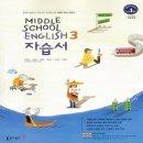 동아 자습서 영어 중3 (2020) 윤정미 15개정교육