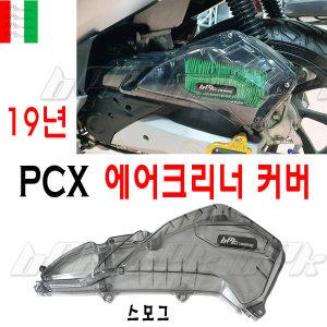 혼다 PCX 에어클리너 커버 에어 크리너 필터 19 스모