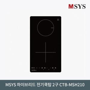 MSYS 엠시스 2구하이브리드 CTB-MSH210