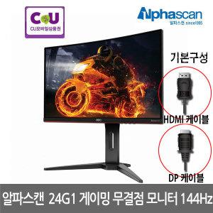 알파스캔 AOC C24G1 게이밍 144 커브드 무결점모니터