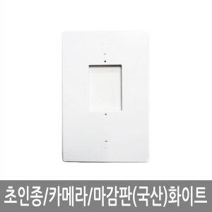 초인종마감판(국산)화이트 인터폼마감판 카메라마감판