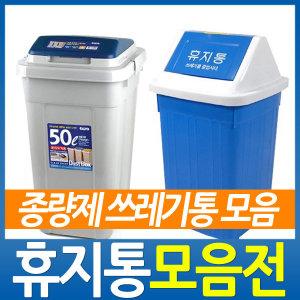 다모아휴지통 크린스페이스50L 쓰레기통 분리수거함