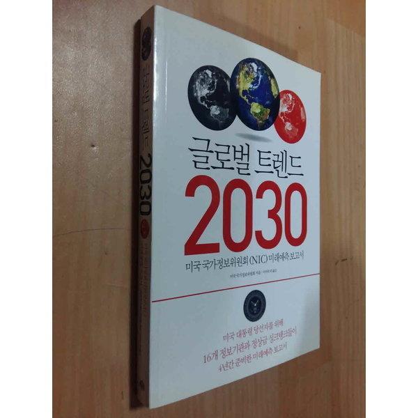 글로벌 트렌드 2030 글로벌 트렌드 2030