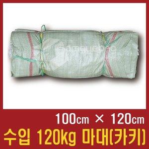 마대자루 수입 120kg(카키) 포대 자루 마대 100장