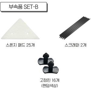 자석창문닦이 부속품 SET-A