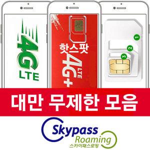 대만유심칩 무제한 핫스팟 3일 4일 7일 선불심카드