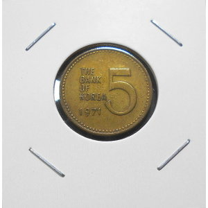 한국은행 5원 주화 1971년 오원 동전 극미품