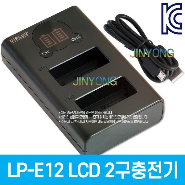 캐논 LP-E12 호환 2구충전기 100D M50 M100 M10 M2 M