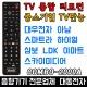 COMBO-2000A TV 통합리모컨 만능 아남 인켈 티바 노바