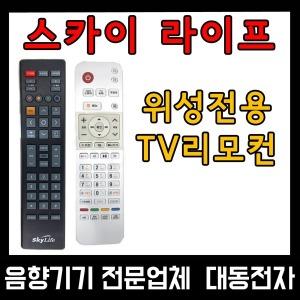 스카이리모컨 스카이라이프 위성 SKYLIFE TV 리모컨