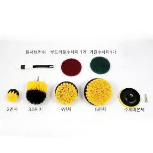전동드릴청소솔 드릴청소탭 전동브러쉬 청소솔 8종