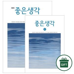 좋은생각 정기구독 : 1년 (+ 선물)