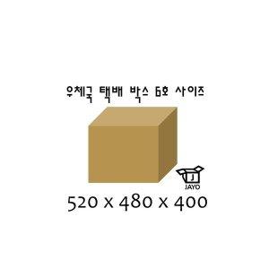 우체국박스 6호 11장 / 박스대장