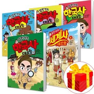 설민석의 한국사 통일 세계사 대모험 1 2 3 4 5 6 7 8 9 10 11 12 권 상편 하편 학습 만화 책