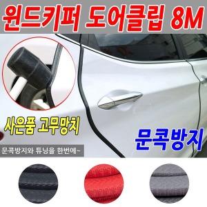 자동차 문 도어 클립 문콕 풍절음 소음 방지 몰딩용품