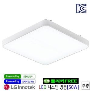 LED 방등 거실등 국산 KC인증 50W 시스템 심플