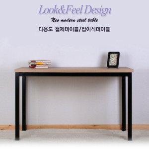neo모던테이블/견고한 40각 철제프레임/접이식책상