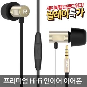 인이어 이어폰 JE701 초소형하이엔드 다이나믹드라이버