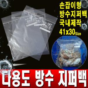 국산 방수지퍼팩/비닐팩/물고기보관팩/대형방수팩