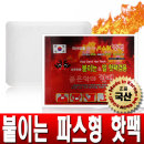 국산 붉은악마 붙이는 파스형 핫팩/손난로/KC인증