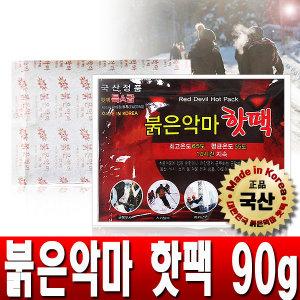 국산 핫팩 90g/발열팩/손난로/KC인증품/포켓용/보온팩