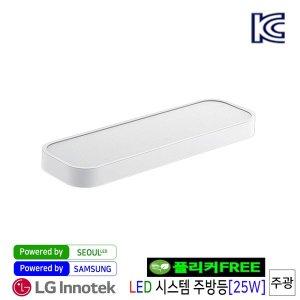 LED 주방등 주방1등 국산 KC인증 25W 시스템 심플