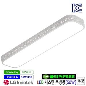LED 주방등 주방2등 국산 KC인증 50W 시스템 패턴