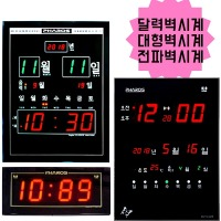 고급 벽시계 오차없는 전파시계 온습도 대형 달력시계