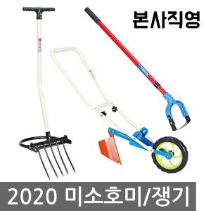 홈쇼핑 미소호미 텃밭관리 농기구 농기계 01.미소호미
