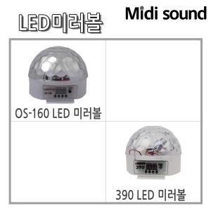 LED 미러볼 저가형 가정용 업소용 노래방 조명 미라볼