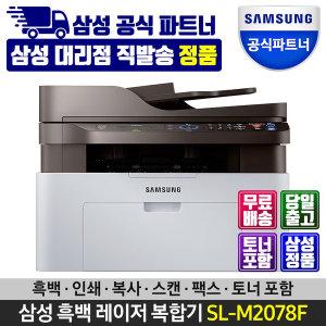 흑백레이저팩스복합기/프린터기 SL-M2078F 토너포함