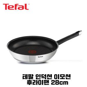 테팔 인덕션 이모션 후라이팬 28cm (6044)무료당일