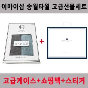 이마이샵송월타올/송월기획2매세트/수건선물용답례품