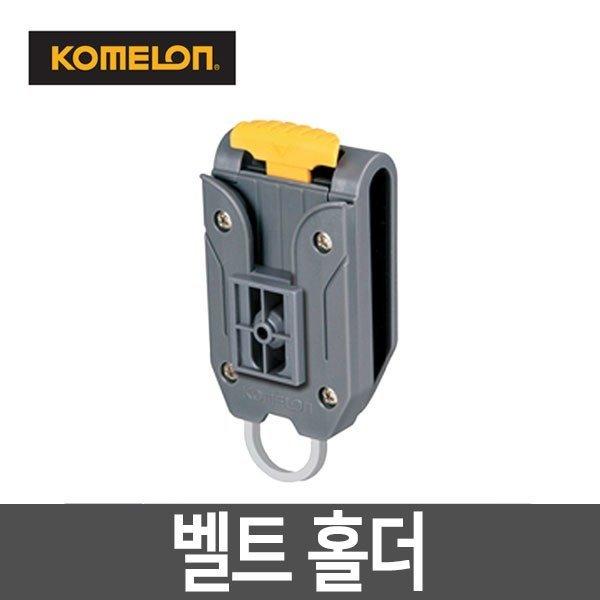코메론 벨트홀더/줄자홀더/줄자벨트고정홀더/줄자걸이