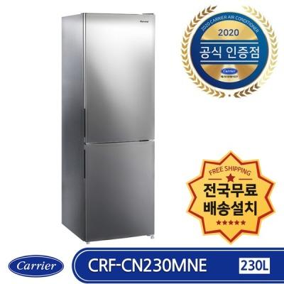 [캐리어] 캐리어 CRF-CN230MNE 리버서블 냉장고(상냉장/하냉동)