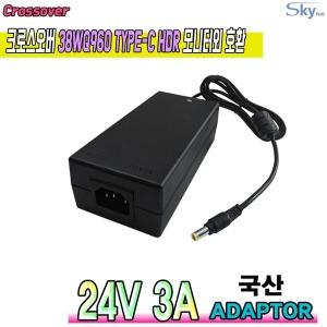 24V3A 크로스오버 38WQ960 HDR모니터용 국산 아답터